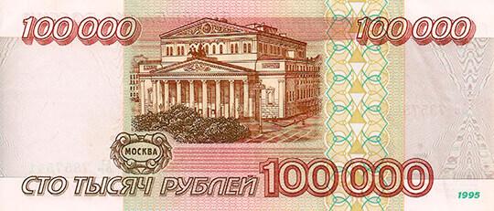 Фото - Куда вложить 100000 рублей чтобы заработать?