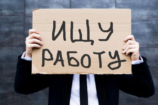 Фото - Пособие по безработице в России